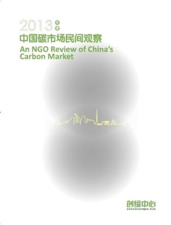 China ETS report cover-pic