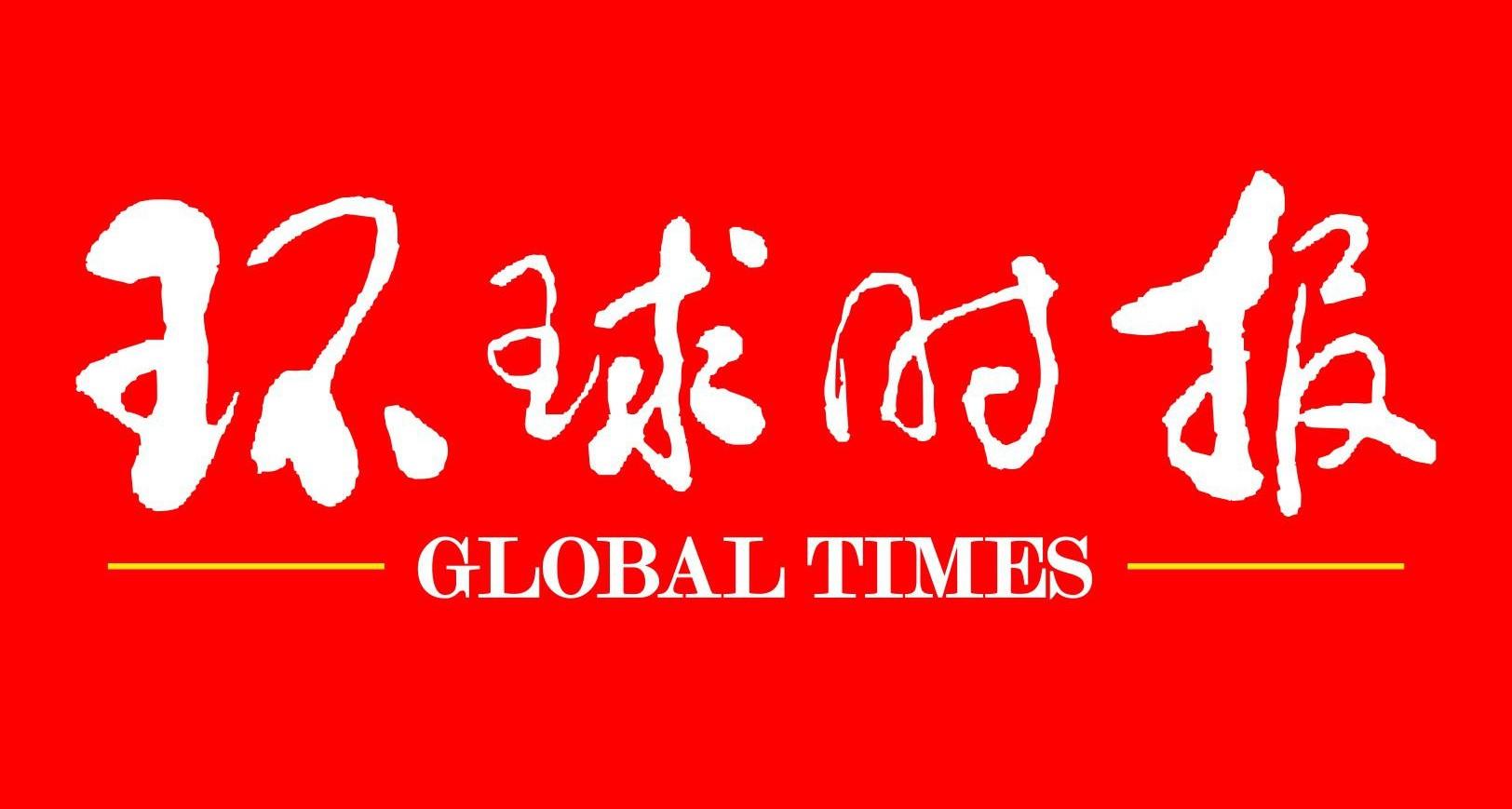 环球时报logo
